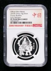 2018年上海造币有限公司发行普贤菩萨15克银章一枚(早期发行、发行量:350枚、带盒、带证书、NGC PF70)